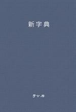 도서 이미지 - 신자전