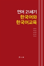도서 이미지 - 언어 21세기 한국어와 한국어교육