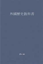 도서 이미지 - 외국역사교과서