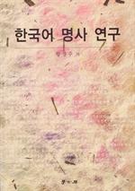 도서 이미지 - 한국어 명사 연구