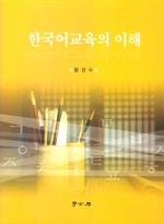 도서 이미지 - 한국어교육의 이해