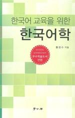 도서 이미지 - 한국어 교육을 위한 한국어학