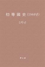 도서 이미지 - 초등국사 5학년 (1944년)