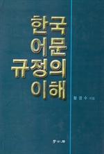 도서 이미지 - 한국 어문 규정의 이해