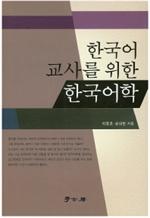 도서 이미지 - 한국어 교사를 위한 한국어학