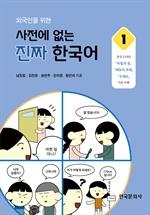 도서 이미지 - 외국인을 위한 사전에 없는 진짜 한국어. 1