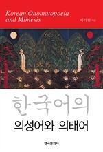 도서 이미지 - 한국어의 의성어와 의태어