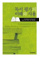도서 이미지 - 독서 평가의 이해와 사용