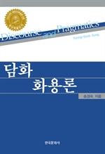도서 이미지 - 담화화용론
