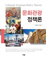 도서 이미지 - 문화관광정책론