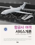 도서 이미지 - 항공사여객서비스개론