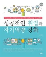 도서 이미지 - 성공적인 취업과 자기역량 강화(4판)