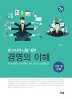 도서 이미지 - 경영의 이해 이론 및 문제(2판)