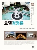 도서 이미지 - 호텔경영론(4판)