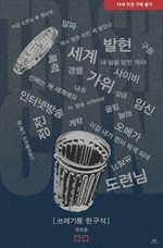 도서 이미지 - 쓰레기통 한구석