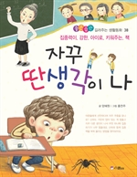 도서 이미지 - (좋은습관 길러주는 생활동화 38) 자꾸 딴생각이 나 : 집중력이 강한 아이로 키워주는 책