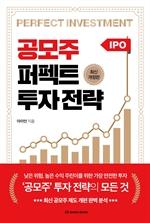 도서 이미지 - 공모주 퍼펙트 투자 전략