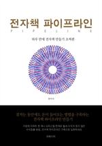 도서 이미지 - 전자책 파이프라인