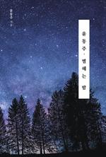 도서 이미지 - 윤동주, 별헤는 밤