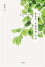 도서 이미지 - 윤동주, 오줌싸개 지도