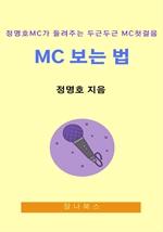 도서 이미지 - 정명호 MC가 들려주는 두근두근 MC 첫걸음