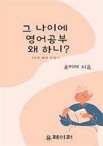 도서 이미지 - 그 나이에 영어공부 왜 하니?