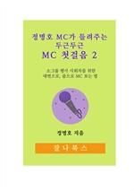 도서 이미지 - 정명호 MC가 들려주는 두근두근 MC 첫걸음 2