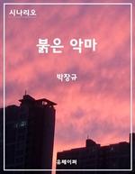 도서 이미지 - 시나리오 붉은 악마