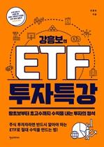 도서 이미지 - 강흥보의 ETF 투자특강