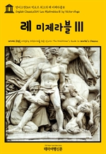 도서 이미지 - 영어고전065 빅토르 위고의 레 미제라블Ⅲ