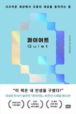 도서 이미지 - 콰이어트 (10주년 스페셜 에디션)
