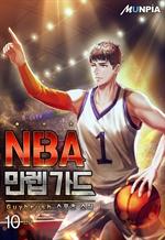 도서 이미지 - NBA 만렙 가드