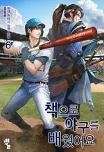 도서 이미지 - 책으로 야구를 배웠어요