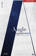 도서 이미지 - Angle : 카메라 앵글 속 알파