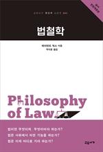 도서 이미지 - 법철학 (교유서가 첫단추 시리즈 42)
