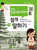 도서 이미지 - 70패턴 인도네시아어로 쉽게 말하기