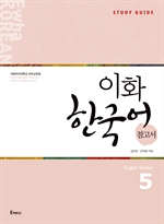 도서 이미지 - 이화 한국어 참고서 5 (영어판)