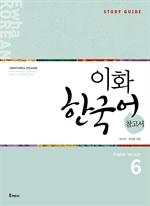 도서 이미지 - 이화 한국어 참고서 6 (영어판)
