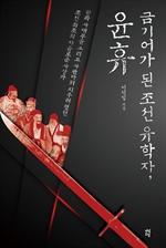 도서 이미지 - 금기어가 된 조선 유학자, 윤휴