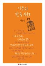 도서 이미지 - [오디오북] 이주와 한국 사회