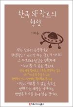 도서 이미지 - [오디오북] 한국 sf 장르의 형성