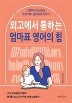 도서 이미지 - 외고에서 통하는 엄마표 영어의 힘