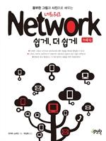 도서 이미지 - 네트워크 쉽게, 더 쉽게(4판)