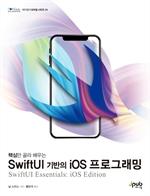 도서 이미지 - 핵심만 골라 배우는 SwiftUI 기반의 iOS 프로그래밍