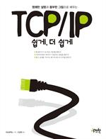 도서 이미지 - TCP/IP 쉽게, 더 쉽게