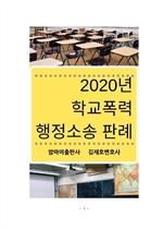 도서 이미지 - 2020년 학교폭력 행정소송 판례