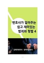 도서 이미지 - 변호사가 알려주는 쉽고 재미있는 범죄와 형벌 4