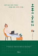 도서 이미지 - 오후의 글쓰기