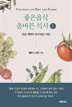 도서 이미지 - 좋은음식 올바른 식사 1권