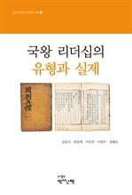 도서 이미지 - 국왕 리더십의 유형과 실제